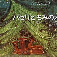 絵本「パセリともみの木」の表紙