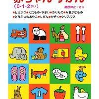絵本「赤ちゃんずかん(0・1・2さい)」の表紙