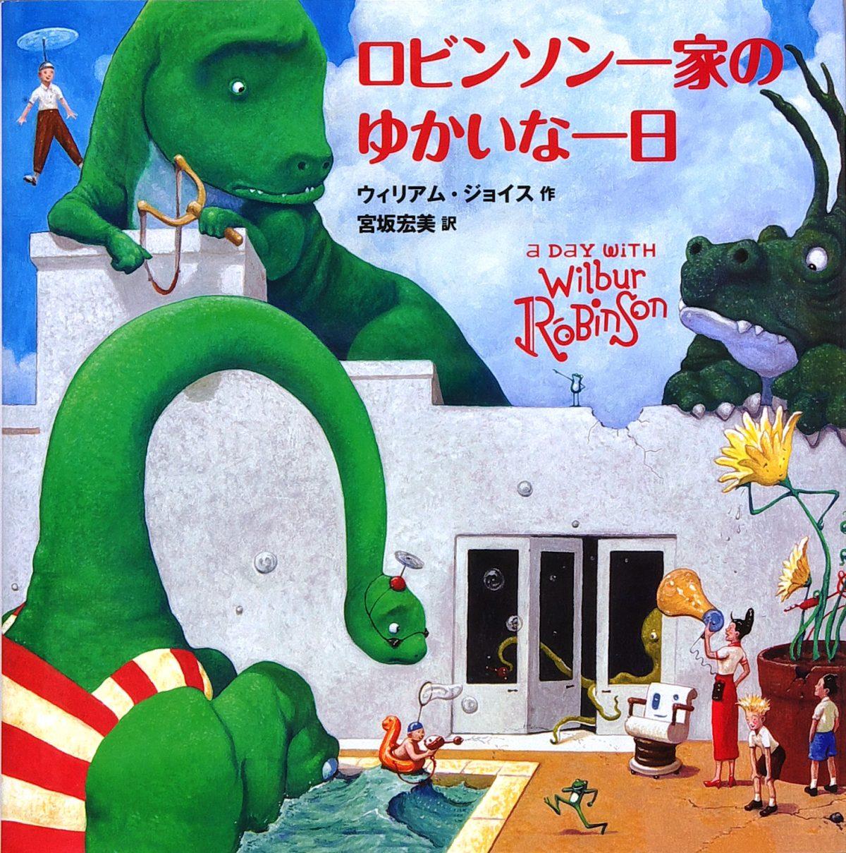 絵本「ロビンソン一家のゆかいな一日」の表紙