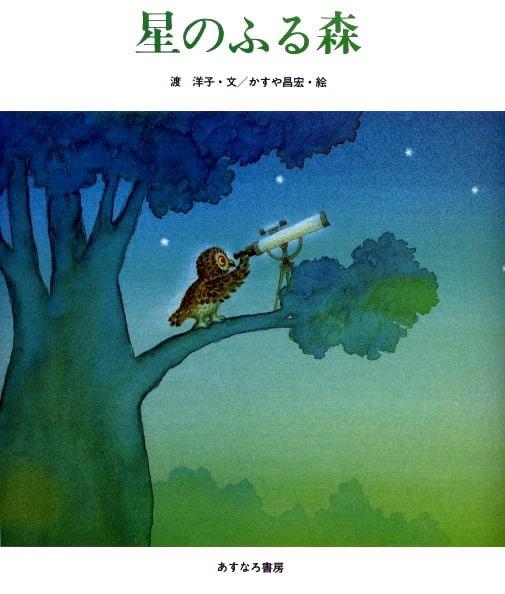 絵本「星のふる森」の表紙