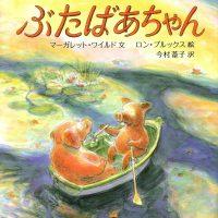 絵本「ぶたばあちゃん」の表紙
