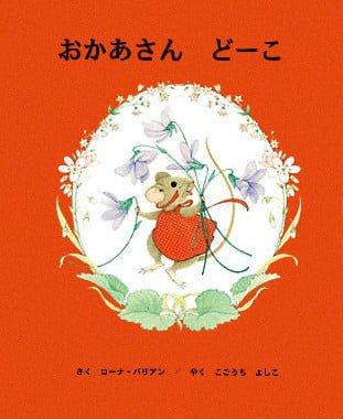 絵本「おかあさん どーこ」の表紙
