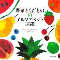 絵本「野菜とくだもののアルファベット図鑑」の表紙