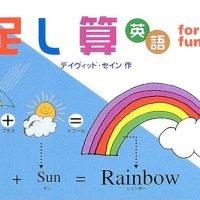 絵本「足し算英語 for fun!」の表紙