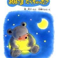 絵本「お月さまたべちゃった?」の表紙