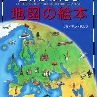 絵本「世界がみえる地図の絵本」の表紙