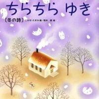 絵本「ちらちらゆき冬の詩」の表紙