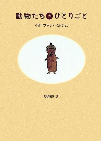 絵本「動物たちのひとりごと」の表紙