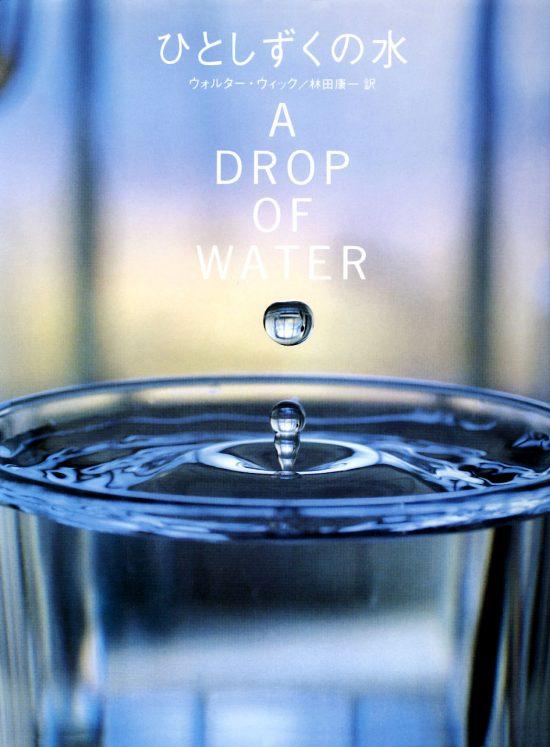 絵本「ひとしずくの水」の表紙