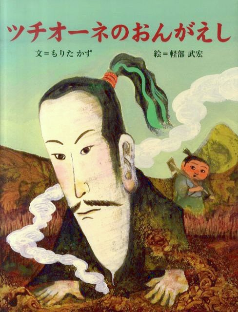 絵本「ツチオーネのおんがえし」の表紙