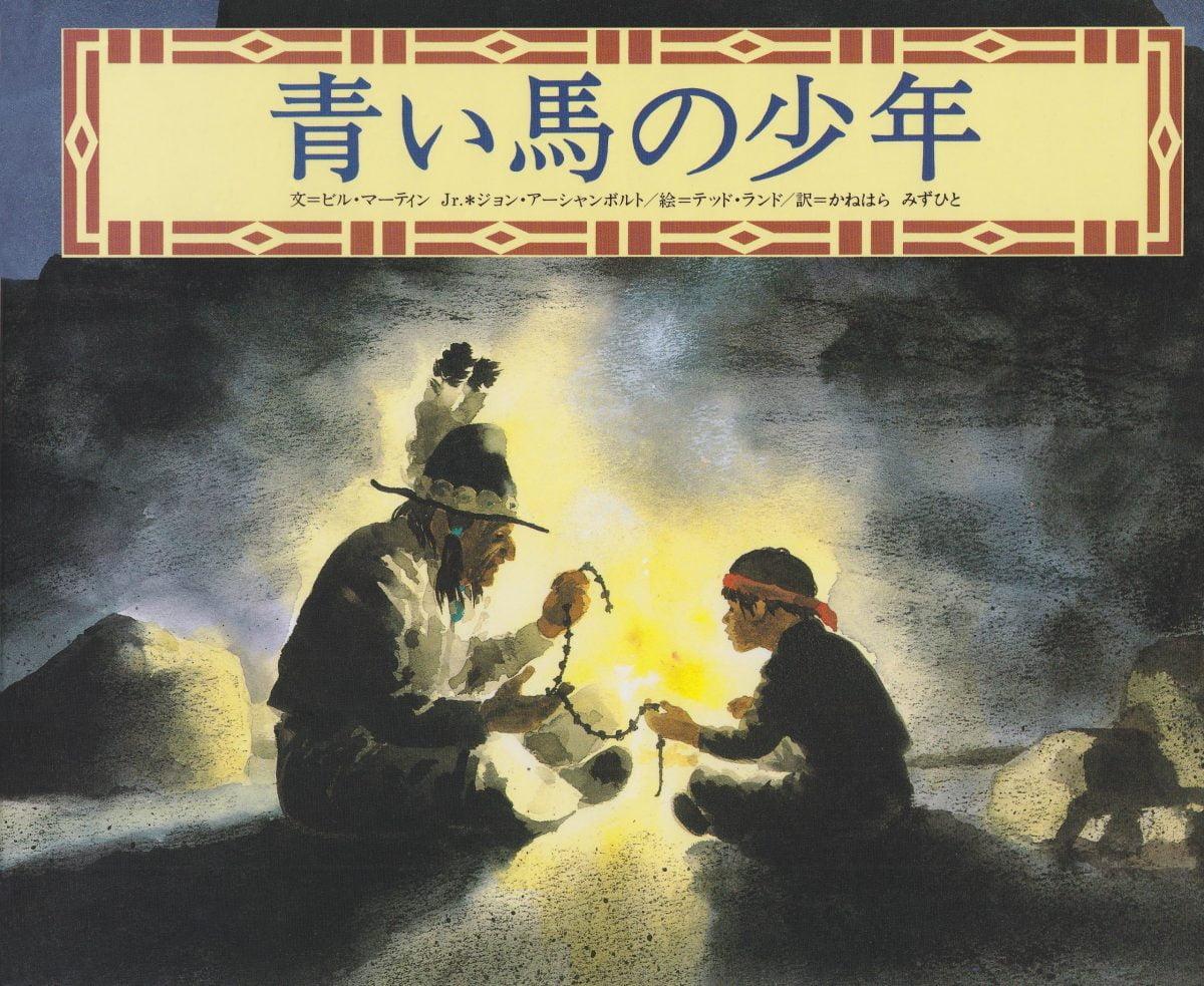 絵本「青い馬の少年」の表紙