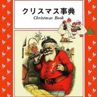 絵本「クリスマス事典」の表紙