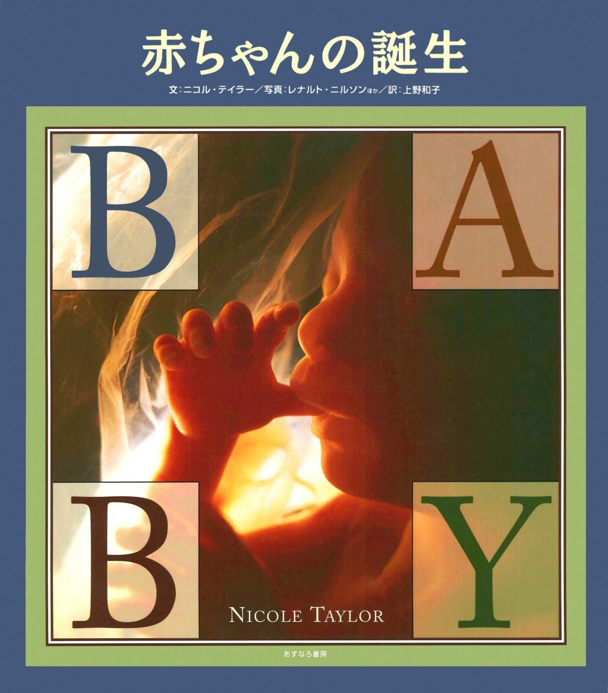 絵本「赤ちゃんの誕生」の表紙