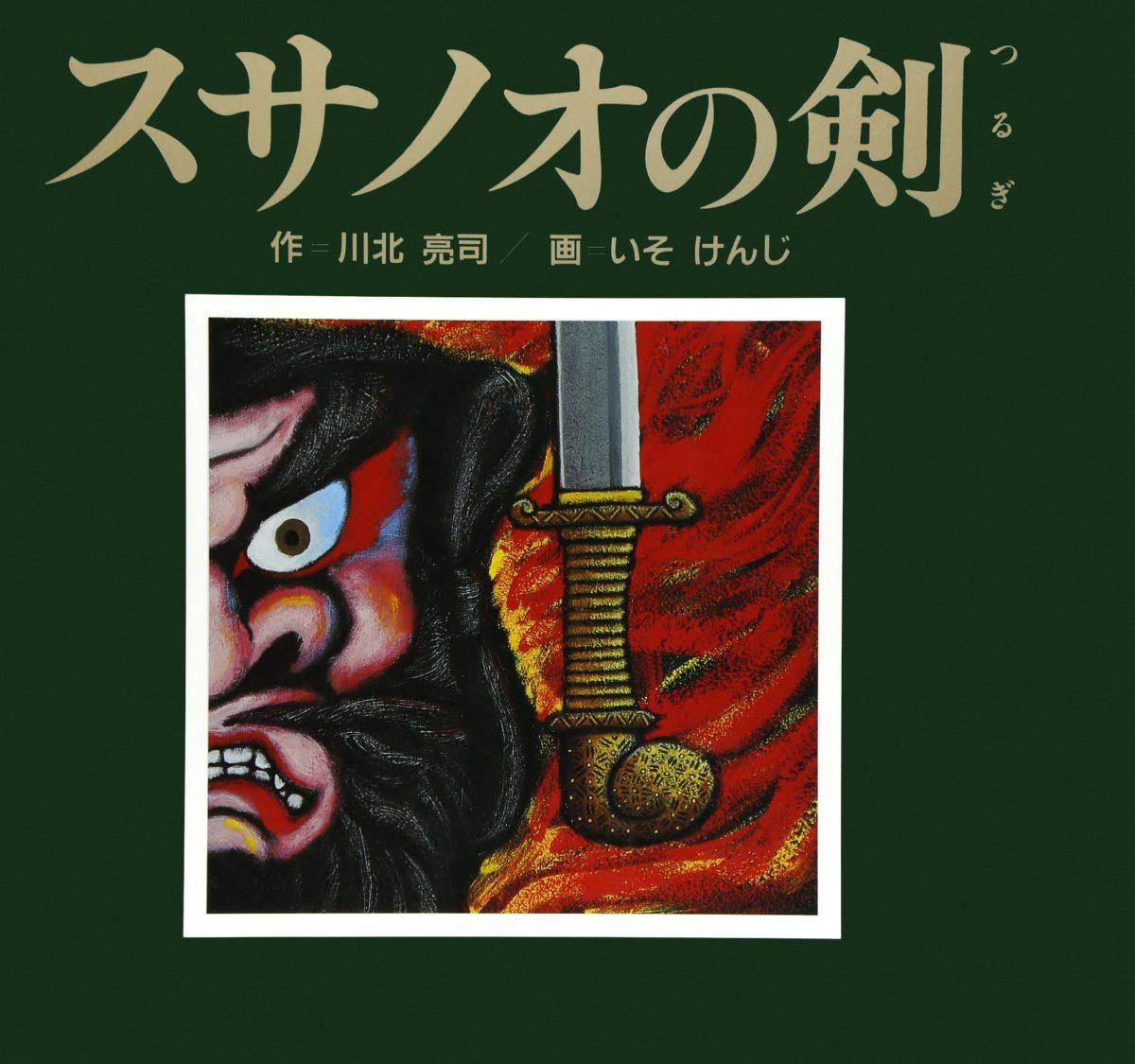 絵本「スサノオの剣」の表紙