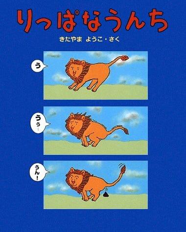 絵本「りっぱなうんち」の表紙1996