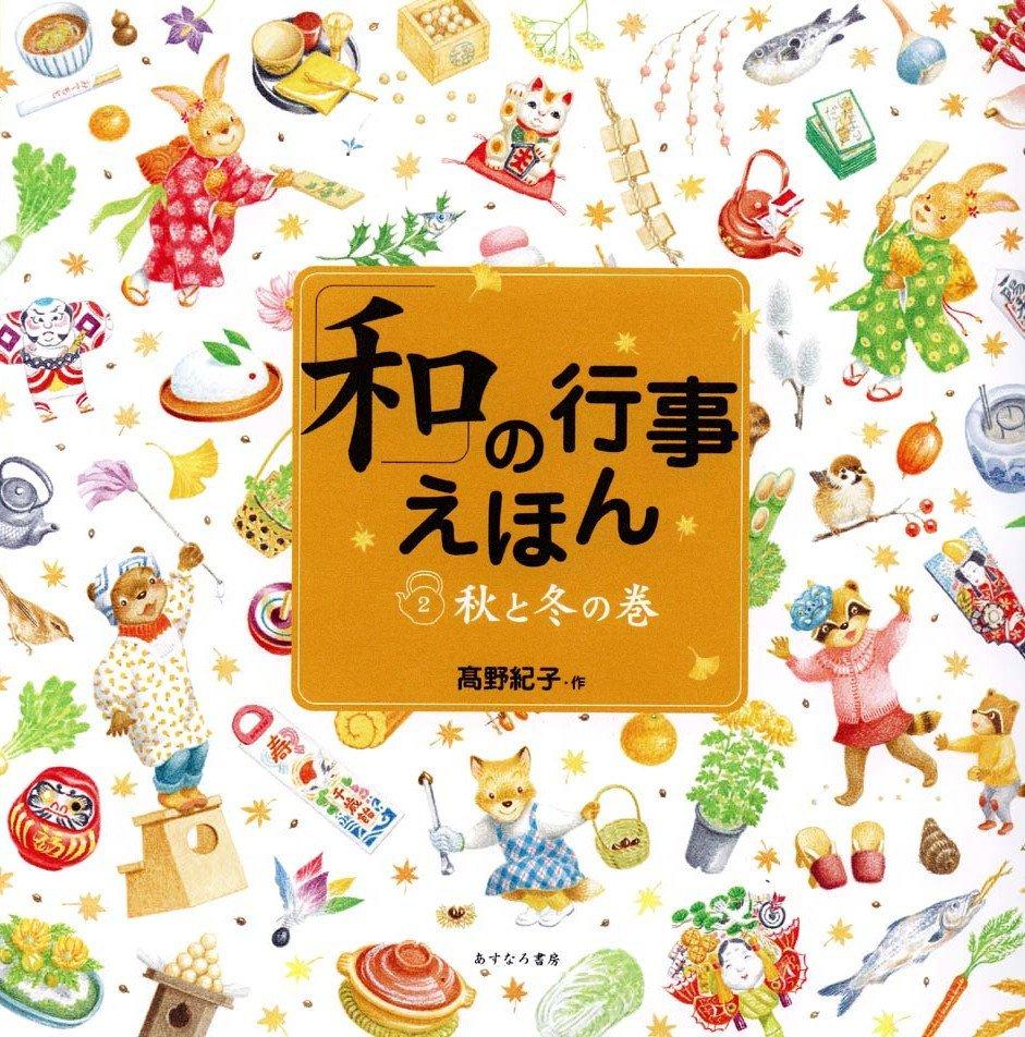 絵本「「和」の行事えほん 秋と冬の巻」の表紙