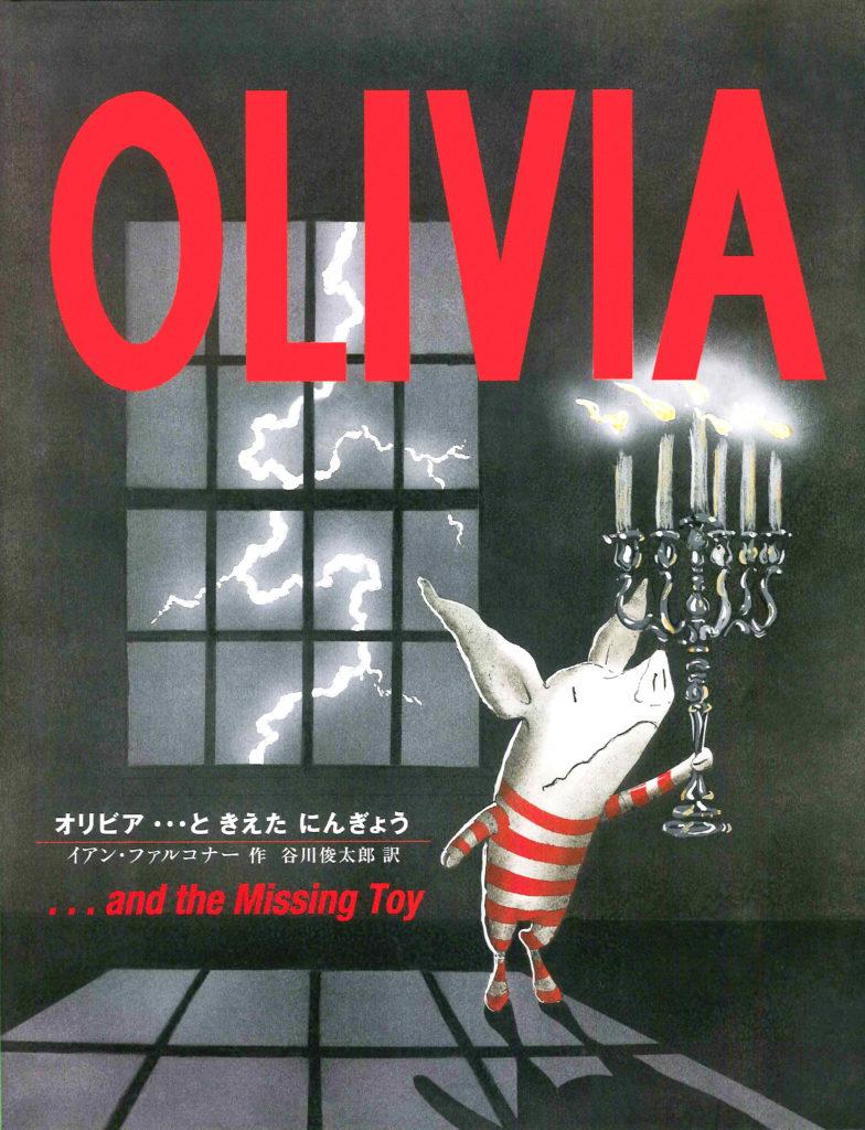 絵本「オリビア…ときえたにんぎょう」の表紙