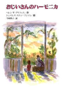 絵本「おじいさんのハーモニカ」の表紙