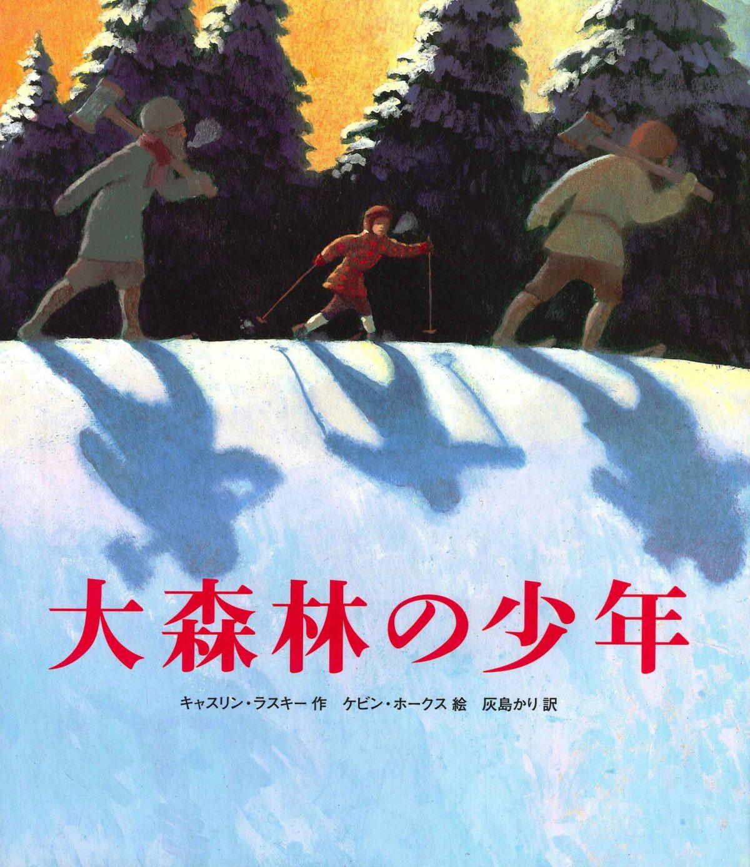 絵本「大森林の少年」の表紙