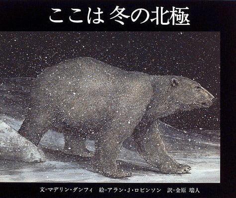 絵本「ここは冬の北極」の表紙
