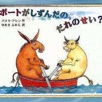 絵本「ボートがしずんだの、だれのせい?」の表紙