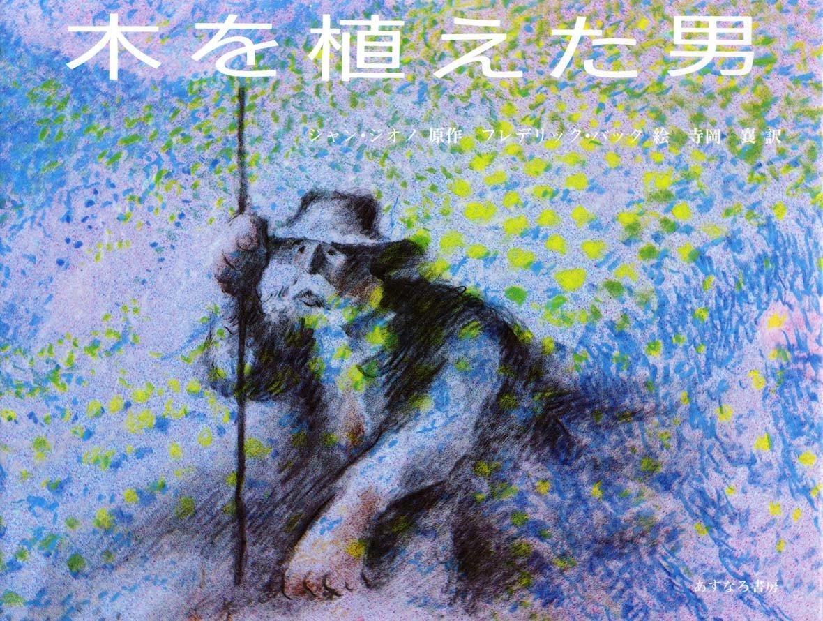 絵本「木を植えた男」の表紙