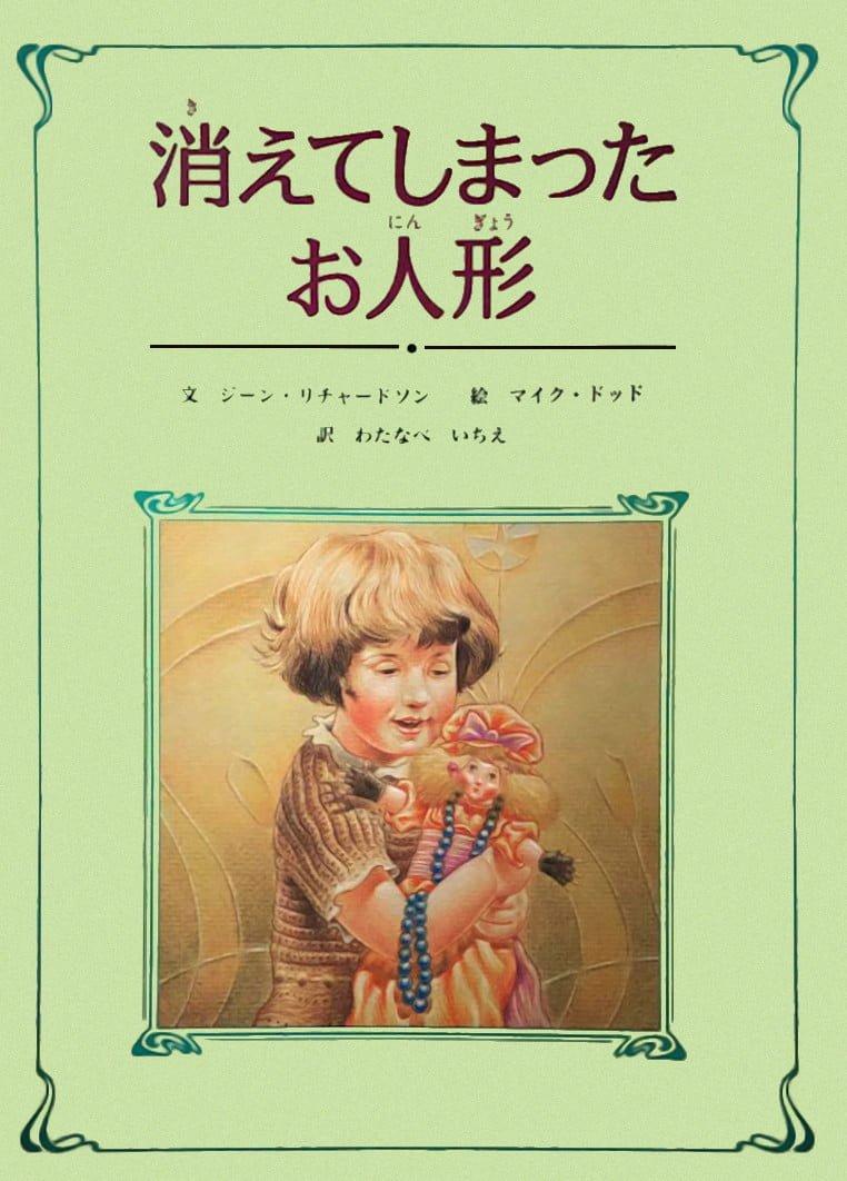 絵本「消えてしまったお人形」の表紙