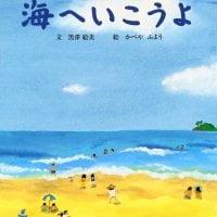 絵本「海へいこうよ」の表紙