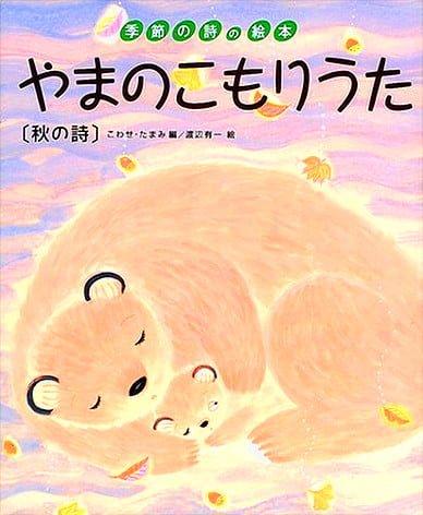 絵本「やまのこもりうた秋の詩」の表紙
