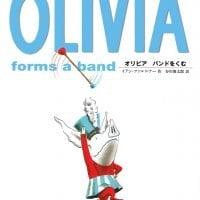 絵本「オリビア バンドをくむ」の表紙