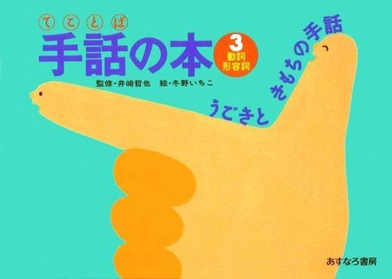 絵本「手話の本 動詞・形容詞 うごきときもちの手話」の表紙