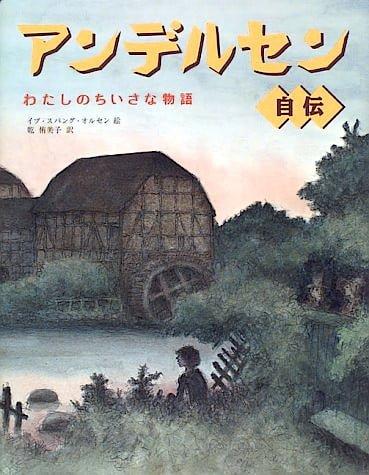 絵本「アンデルセン自伝 わたしのちいさな物語」の表紙