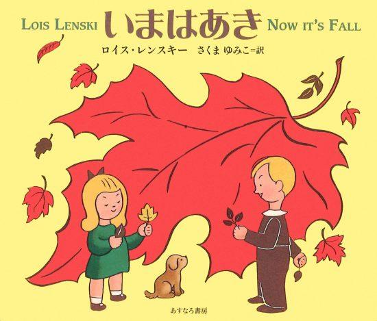 絵本「いまはあき」の表紙