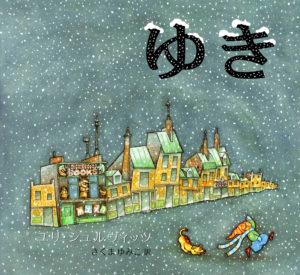 絵本「ゆき」の表紙