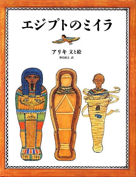 絵本「エジプトのミイラ」の表紙