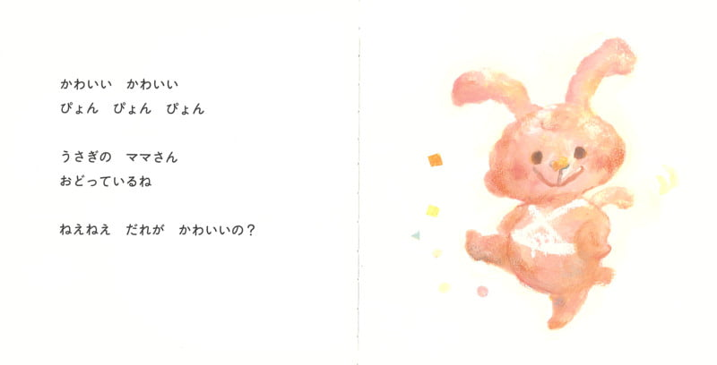 絵本「かわいい かわいい だーいすき」の一コマ