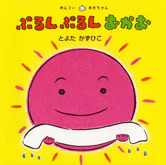 絵本「ぷるんぷるんおかお」の表紙