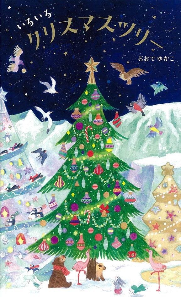 絵本「いろいろクリスマスツリー」の表紙