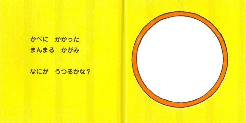 絵本「まんまるおかお」の一コマ2