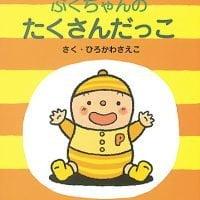 絵本「ぷくちゃんのたくさんだっこ」の表紙