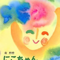 絵本「にこちゃん」の表紙