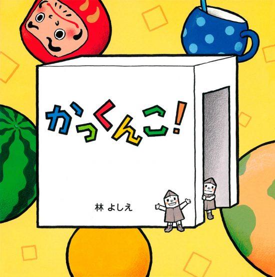 絵本「かっくんこ!」の表紙