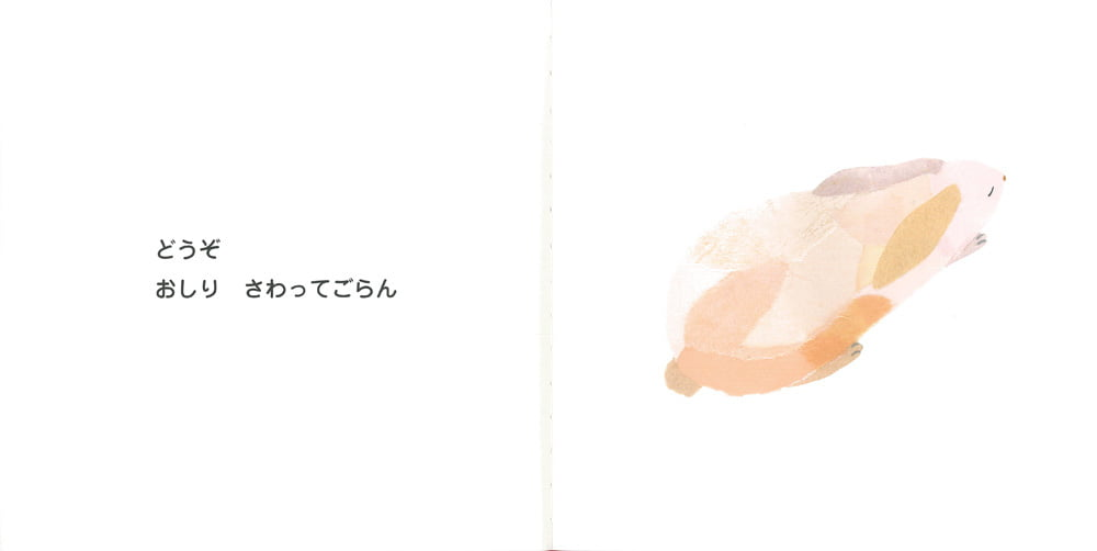 絵本「さわらせて」の一コマ