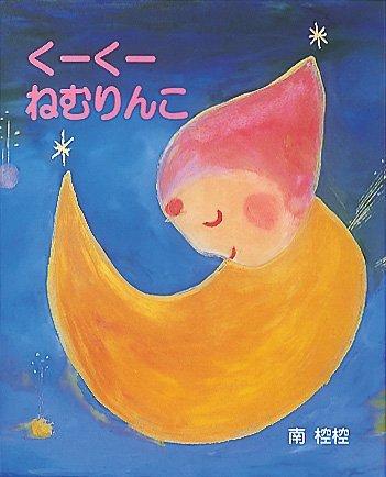 絵本「くーくー ねむりんこ」の表紙