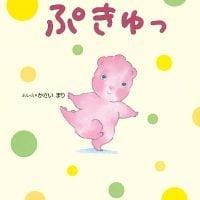 絵本「ぷきゅっ」の表紙