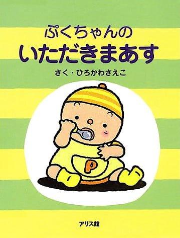 絵本「ぷくちゃんのいただきまあす」の表紙
