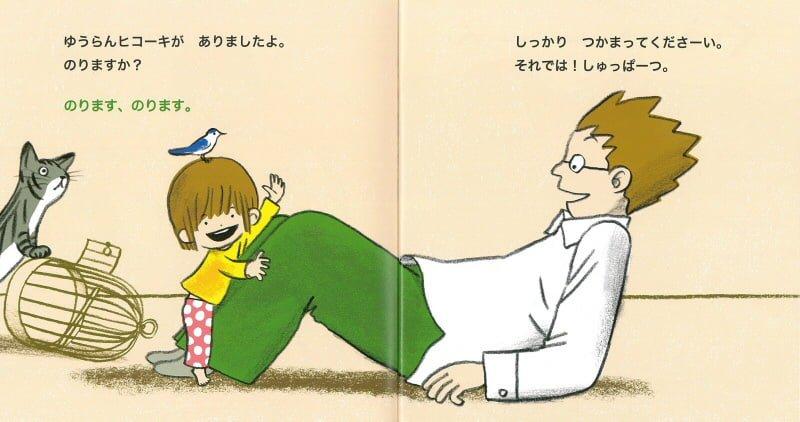 絵本「おとうさんもういっかい 3 ゆうえんち」の一コマ