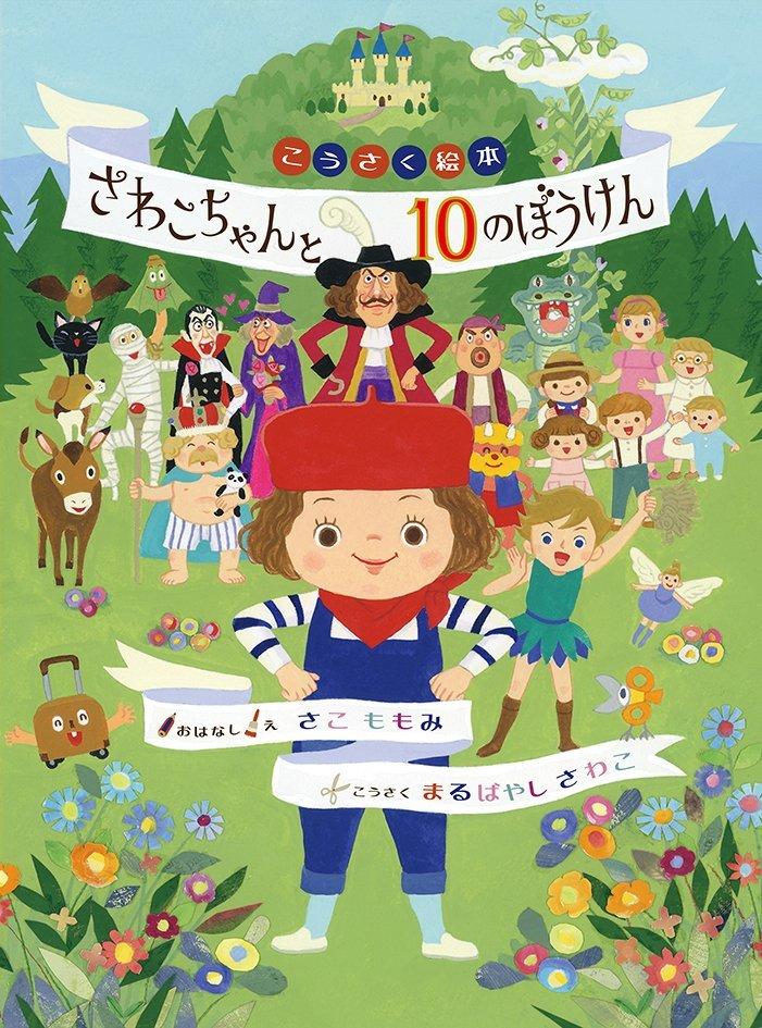 絵本「さわこちゃんと10のぼうけん」の表紙