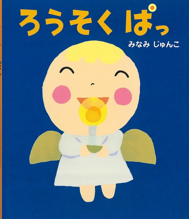 絵本「ろうそく ぱっ」の表紙
