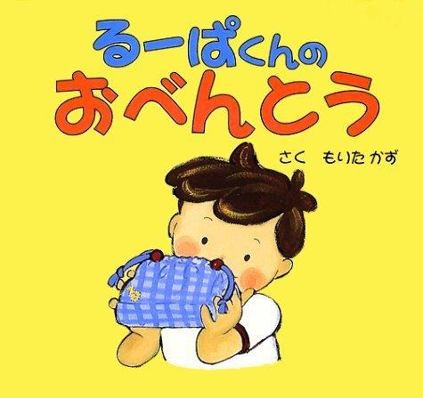 絵本「るーぱくんのおべんとう」の表紙